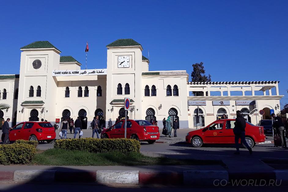 Железнодорожный вокзал в Ксар-Эль-Кебир
